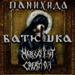 Batushka + Malevolent Creation